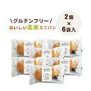 玄米ミニパン 2個×6袋 グルテンフリー【マイセン】