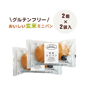 【2021年8月末で終売】玄米ミニパン 2個×6袋 グルテンフリー