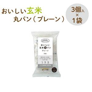 おいしい玄米丸パン プレーン 3個入 グルテンフリー【マイセン】