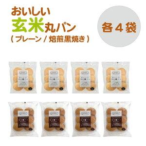 おいしい玄米(プレーン/焙煎黒焼き) 各4袋セット丸パン グルテンフリー【マイセン】