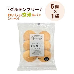 おいしい玄米丸パン プレーン 6個入 グルテンフリー【マイセン】