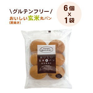 おいしい玄米丸パン 黒焼き 6個入 グルテンフリー【マイセン】