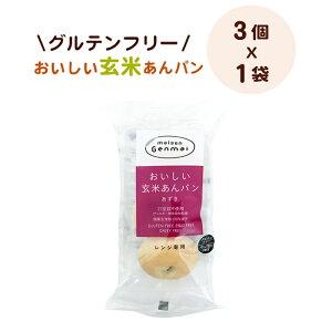玄米あんパン 3個×1袋 グルテンフリー【マイセン】