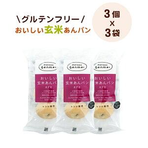 玄米あんパン 3個×3袋 グルテンフリー【マイセン】
