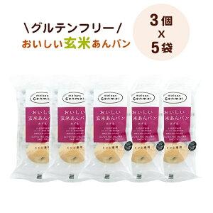 玄米あんパン 3個×5袋 グルテンフリー【マイセン】