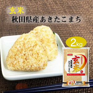 【送料無料】 玄米 秋田県産 あきたこまち 2kg <玄米>お米 単一原料米 栄養 健康 チャック付き おくさま印 送料込み ※北海道・沖縄離島除く