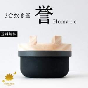 3合炊き釜「啓」お米の匠炊飯お釜蓋つきふっくら白米釜高級カーボン【送料無料】送料込み