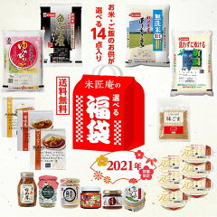 2021年お米・ご飯のお供が選べる14点入り福袋