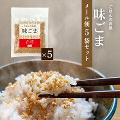 275g(55g×5)1000円ポッキリ!「お米屋さんが作ったご飯のお供!味ごまふりかけ5個セット」味ごまご飯のお供国産プチギフトごまふりかけメール便送料無料おくさま印