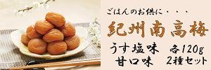 梅240g(120g×2)「紀州南高梅詰め合わせセット」うす塩味甘口味和歌山県産紀州南高梅梅干しうめ梅ぼしメール便