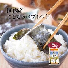 【送料無料】※沖縄・離島を除く自然の恵みが育てたお米「こしひかり複数原料米」5kg5キロ国産日本産白米ブレンド米コシヒカリ袋
