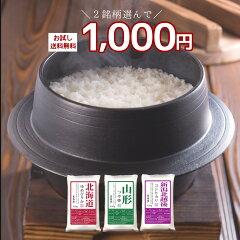 【メール便送料無料】2種類選べる1000円ポッキリグルメ食品900g国産国内産日本産白米普通精米選べるおためしお試し