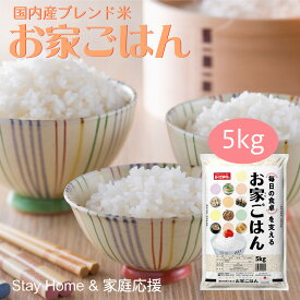 【送料無料】 お家ごはん お米 5kg < 白米 > ブレンド米 おくさま印 送料込み ※北海道・沖縄離島除く