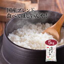 【超タイムセール!!数量限定大特価!!】 お米 5kg 「食べてほしいんや!」 国産 袋 オリジナル ブレンド米 内祝い お返…