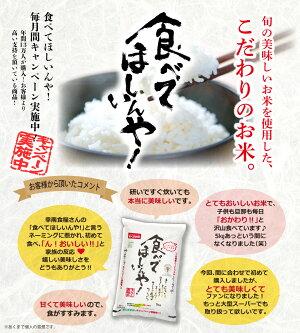 米5kg国内産ブレンド米「食べてほしいんや!」国産日本産白米袋5キロ【送料無料】※北海道・沖縄・離島を除く