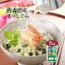 【大特価SALE】【送料無料】 【令和2年産】【特A】青森県産 青森まっしぐら 5kg <白米>お米 単一原料米 おくさま印 …