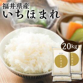 【送料無料】【令和2年産】福井県産 いちほまれ 20kg (5kg×4袋) <白米>お米 単一原料米 おくさま印 送料込み