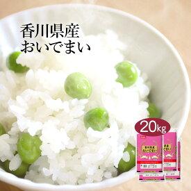 【送料無料】【令和2年産】【特A】香川県産 おいでまい 20kg (5kg×4袋) <白米>お米 単一原料米 おくさま印 送料込み ※沖縄・離島除く