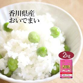 【送料無料】 【特A】香川県産 おいでまい 2kg <白米>お米 単一原料米 おくさま印 送料込み ※北海道・沖縄離島除く【限定おまけつき】