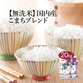 【送料無料】無洗米 あきたこまちブレンド 20kg (5kg×4袋) <無洗米>お米 ブレンド米 おくさま印 送料込み ※沖縄・離島除く
