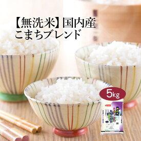 無洗米 あきたこまちブレンド お米 5kg <無洗米> 国産 袋 【限定おまけつき】