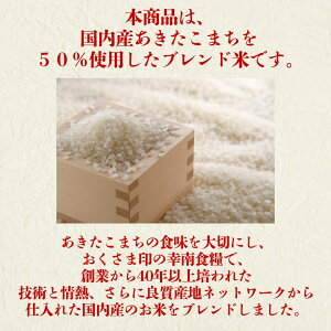無洗米あきたこまちブレンドお米5kg<無洗米>国産袋【限定おまけつき】