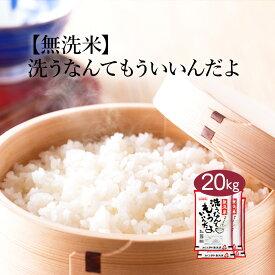 【送料無料】無洗米 洗うなんてもういいんだよ 20kg (5kg×4袋) <無洗米>お米 ブレンド米 おくさま印 パッケージ変更商品 送料込み ※沖縄・離島除く
