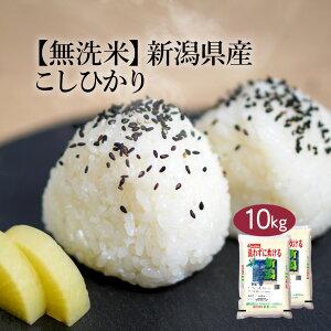 【送料無料】【令和2年産新米】無洗米 新潟県産 こしひかり 10kg (5kg×2袋) <無洗米>お米 単一原料米 新米 おくさま印