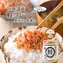 ハッピーフーズ 北海道産 鮭フレーク (無着色 無添加) 100gさけ フレーク ふりかけ 瓶詰め ご飯のお供 惣菜 おかず …