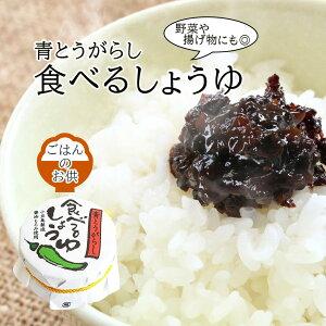 安田食品 青とうがらし食べるしょうゆ (きゅうり・生姜入り) 115g食べる醤油 新感覚調味料 ご飯のお供 おかず 常温 食品 グルメ お取り寄せ ディップソース 揚げ物のタレ