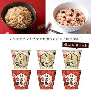 960g(160g×6個)「旬derizお赤飯ともち麦ごはん」各3個計6個セット6パック入り旬デリ赤飯紅白もち麦ギフト赤飯レトルトレンジカップごはんおくさま印