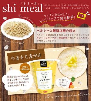 【送料無料】※北海道・沖縄・離島を除くシミールshimeal幸南食糧スープごはんおかゆリゾットもち麦国産国内産日本産白米ヘルシー出汁煮込沁みる