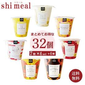 32個セット 6.4kg 28個+選べる4個 「shi mealシミール」 ダイエット スープごはん もち麦 国産 セレクト ヘルシー お返し 出産 結婚 快気祝い お年賀 お歳暮 【送料無料】 送料込み おくさま印