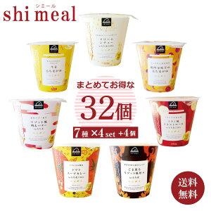 【送料無料】「shi mealシミール」32個セット(28個+選べる4個)国産 スープ ご飯 ごはん もち麦 カップ パック ヘルシー ダイエット 置き換え レトルト レンジ 温めるだけ 詰め合わせ ギフト 送料