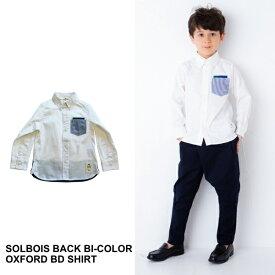 《SOLBOIS ソルボワ》 オックスフォード バイカラーBDシャツ 130-150【SALE除外品】