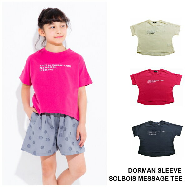 【2019SS SOLBOIS ソルボワ】ドルマン メッセージTシャツ  130-150