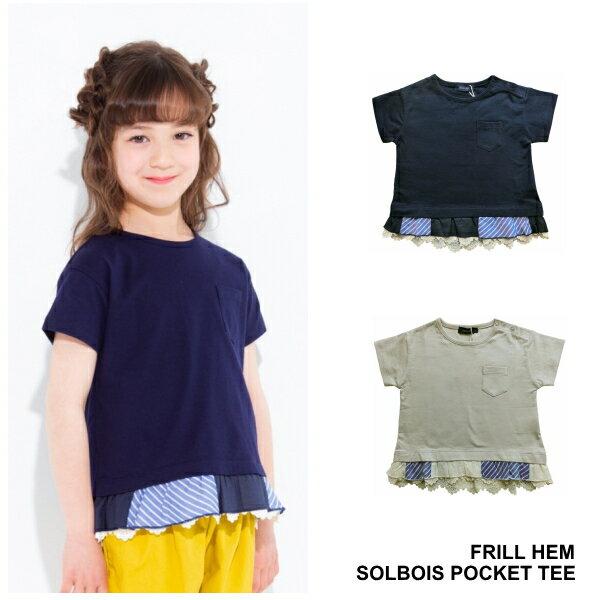 【2019SS SOLBOIS ソルボワ】FRILL HEM ポケットTシャツ  130-150