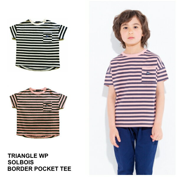 【2019SS SOLBOIS ソルボワ 】イヴァンリーボーダー ポケットTシャツ 80-120