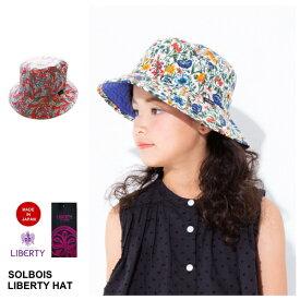 【日本製】子供 リバティ LIBERTYハット【SOLBOIS/ソルボワ】 HAT