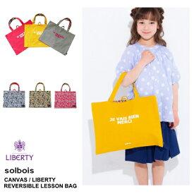 レッスンバッグ SOLBOIS ソルボワ おけいこバッグ リバティ LIBERTY×キャンバス リバーシブル LESSON BAG