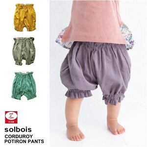 ブルマパンツ かぼちゃパンツ ベビー ブルマ パンツ ポティロンパンツ solbois ソルボワ 新生児 ギフト 日本製