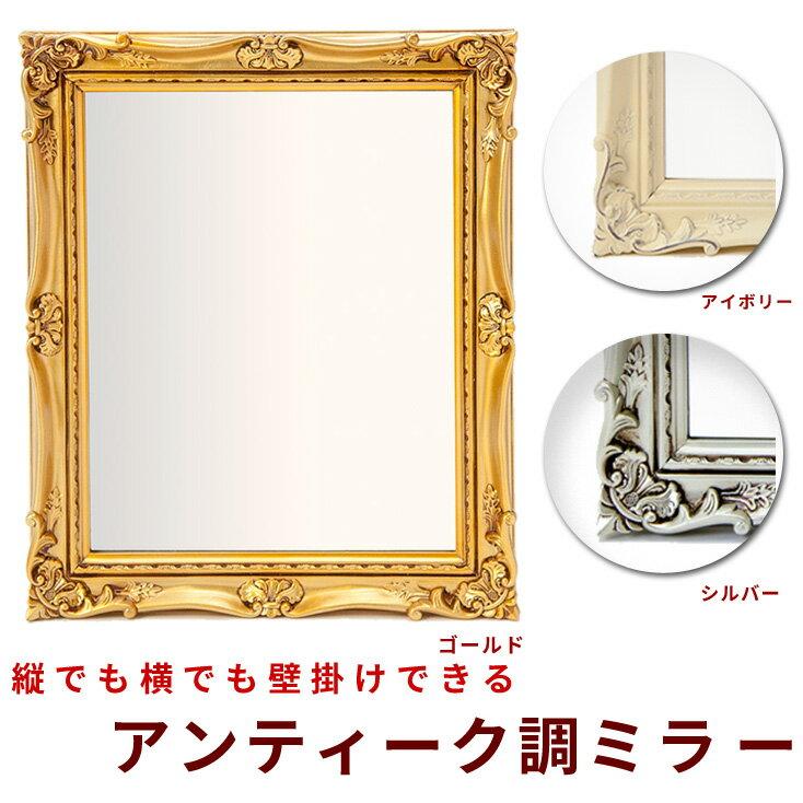 アンティーク スタイル の ミラー おしゃれ 鏡