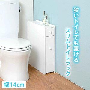 トイレラック ホワイト 幅14cm/ 白家具 かわいい トイレ ラック