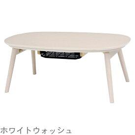 カジュアルコタツ 幅90cm / テーブル こたつ 折れ脚 楕円形 一人暮らし