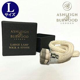 [送料無料]Ashleigh&Burwood フレグランスオイルランプ専用 ウィック Lサイズ / 替え芯 交換用 バーナー アシュレイバーウッド 除菌 抗菌 消臭 正規品