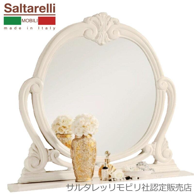 [送料無料] サルタレッリ アマルフィミラー アイボリー 幅109cm 白家具 白 ロココ おしゃれ アンティーク デザイン