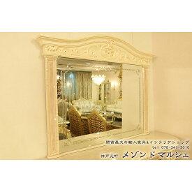 [送料無料] サルタレッリ ヴェルサイユミラー アイボリー 幅144cm 白家具 白 ロココ おしゃれ アンティーク デザイン