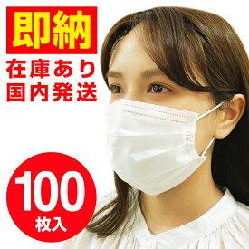 【即納】 100枚 送料無料 箱入り マスク 在庫あり ホワイト 白 使い捨て 使い捨てマスク 不織布マスク 男女兼用 ウイルス対策 日本国内発送 ウイルス 花粉 フリーサイズ 三層フィルター構造