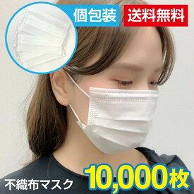 【即納】 10000枚 個別包装 送料無料 箱入り マスク 在庫あり ホワイト 白 使い捨て 使い捨てマスク 不織布マスク 男女兼用 ウイルス対策 日本国内発送 ウイルス 花粉 フリーサイズ 三層フィルター構造