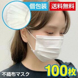 【即納】 100枚 個別包装 送料無料 箱入り マスク 在庫あり ホワイト 白 使い捨て 使い捨てマスク 不織布マスク 男女兼用 ウイルス対策 日本国内発送 ウイルス 花粉 フリーサイズ 三層フィルター構造